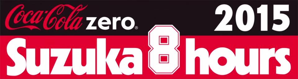 2015 コカ・コーラ ゼロ鈴鹿8時間耐久レースlogo