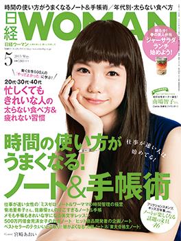 日経ウーマン表紙2015年5月号 ベッキー