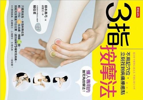 指三本で確実にとらえる不調に効くツボ台湾1