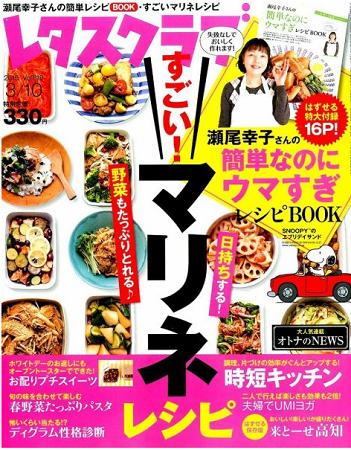 レタスクラブ2015年3月号表紙