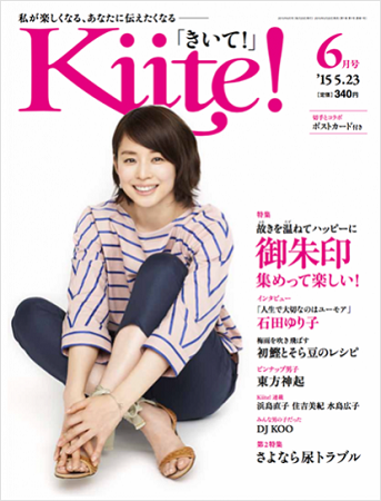 kiite!2015年6月号創刊号