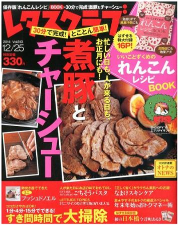 レタスクラブ2014年12月号 表紙 煮豚