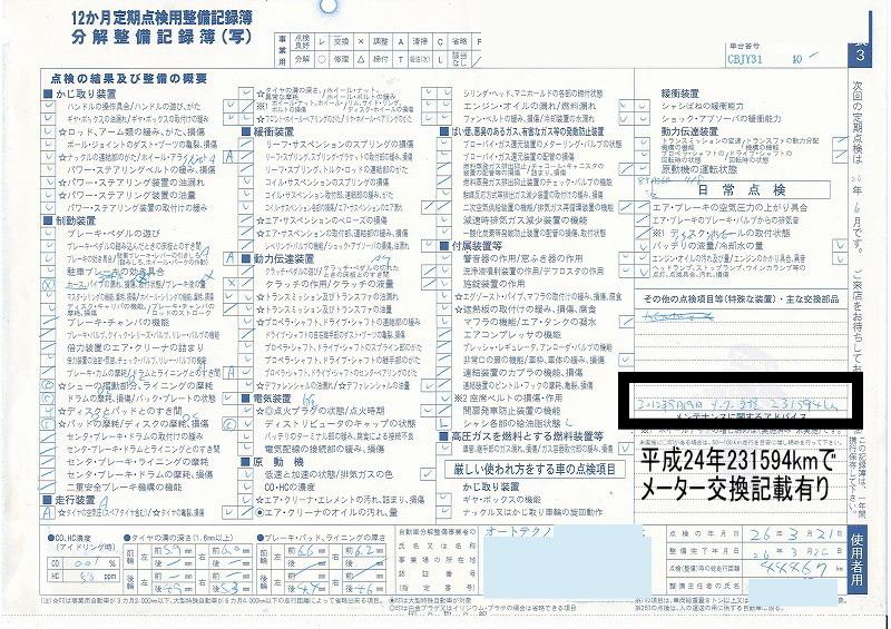 co直近整備 (4)