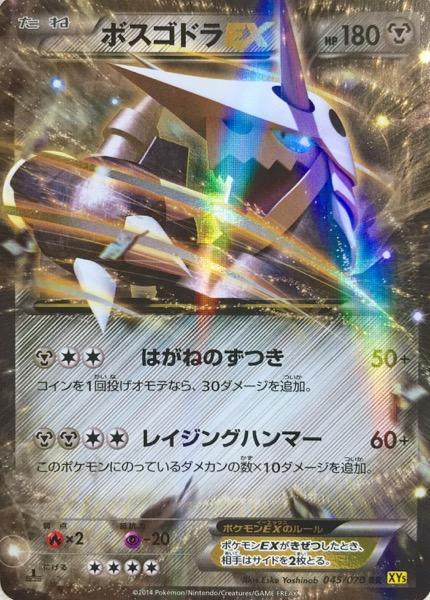 pokemonXY5-6_003.jpg