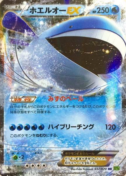 pokemonXY5-6_004.jpg