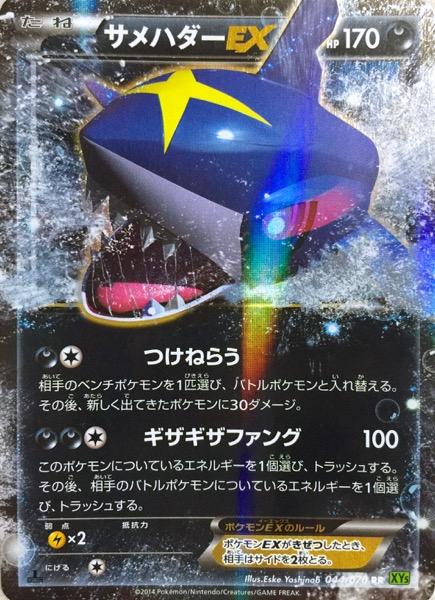 pokemonXY5-6_005.jpg