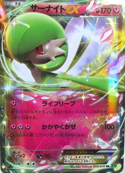 pokemonXY5-6_007.jpg