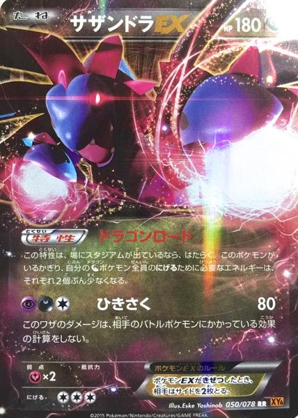 pokemonXY5-6_010.jpg