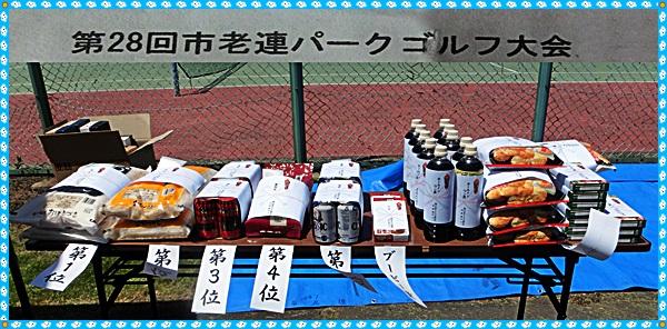 CIMG1174賞品a