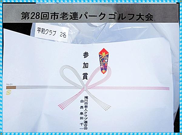CIMG1176参加賞