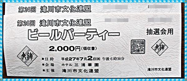 IMG_7020券