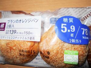 糖質制限できるパン