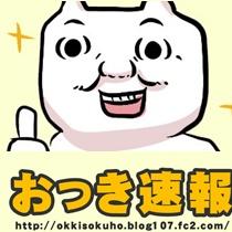 okkisokuhou.jpg