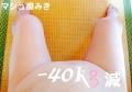 マシュ麿みきー40キロ