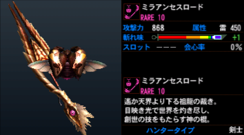 Fatalis_Overlord_info.png