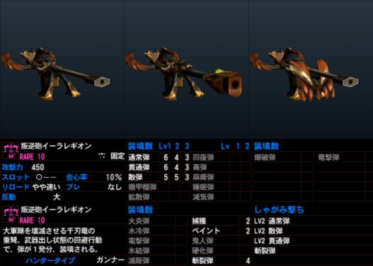 Legion_Gun_info.png