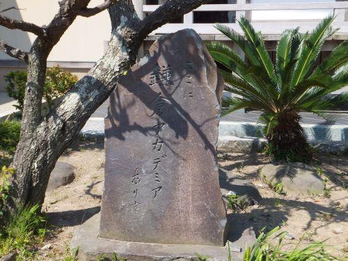 鎌倉アカデミア