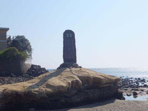 和賀江嶋の碑
