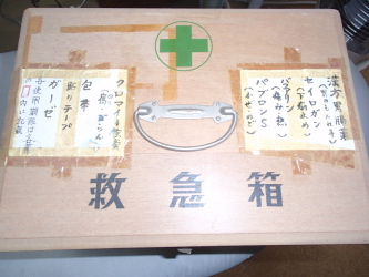 P5307426救急箱