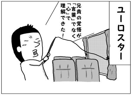 ジョジョラーの旅②
