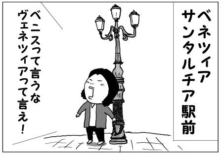ジョジョラーの旅③