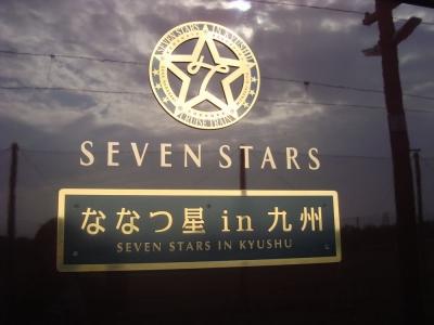 ななつ星 1