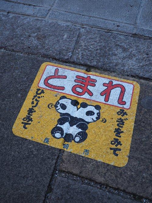 2015年2月3日長崎② 035
