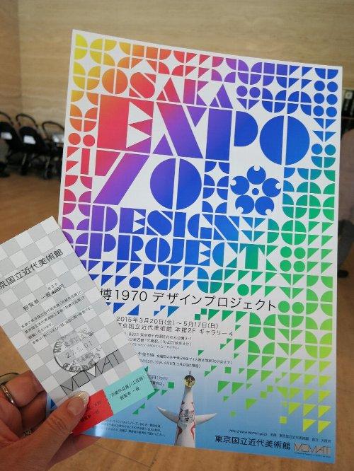 2015年5月1日大阪万博1970デザインプロジェクト 003