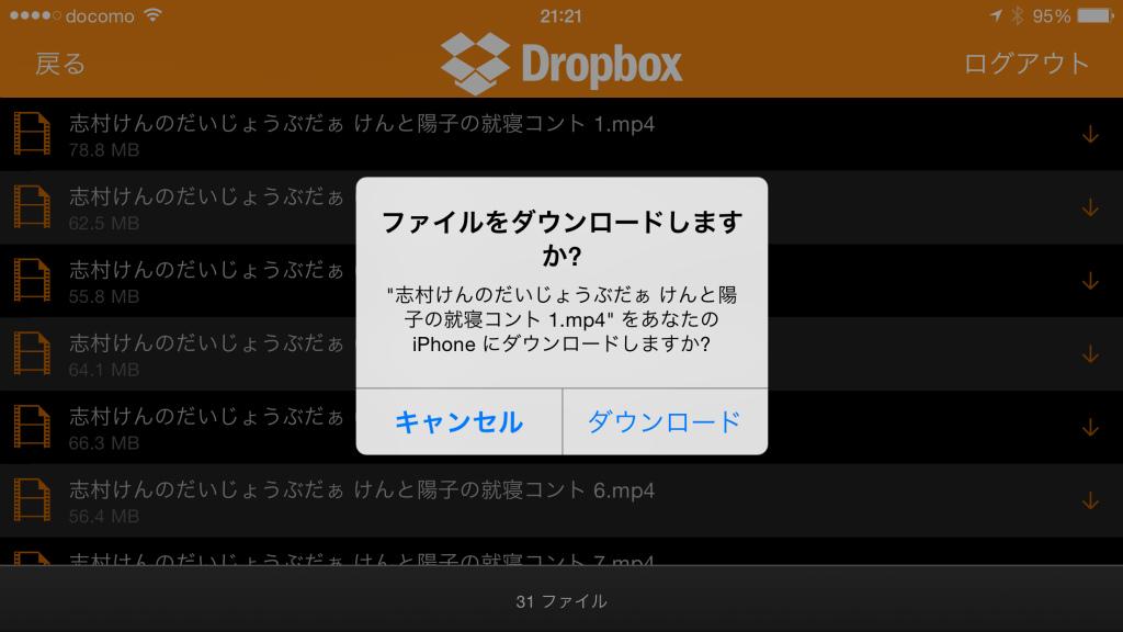 iphone dropbox 音楽