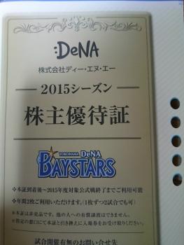 DENA (2)
