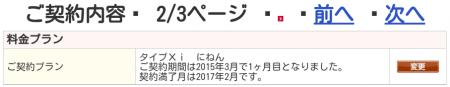 2015y03m01d_175243101.png