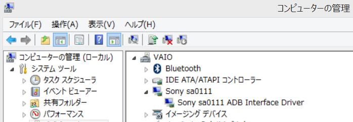 Sony sa0111 ADB Interface Driver