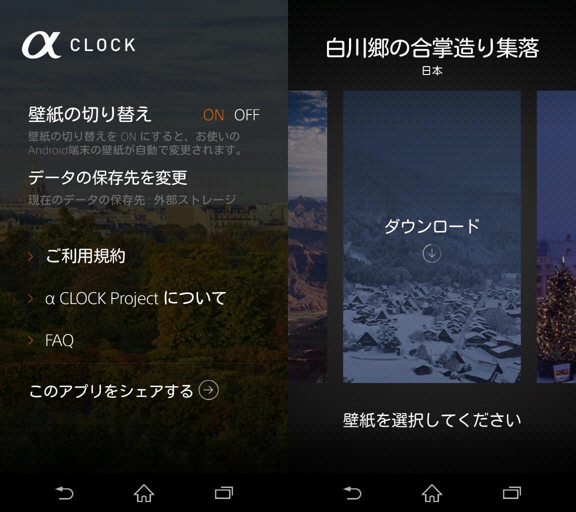 Xperiaにピッタリなsony謹製壁紙アプリ A Clock For Mobile お得生活大辞典