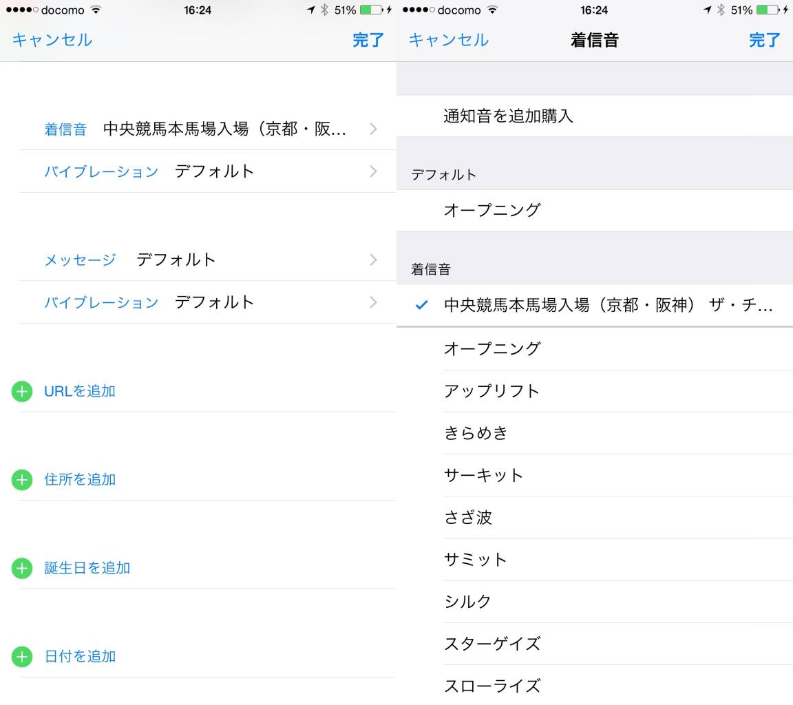変更 iphone 着信 音