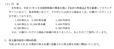 SnapCrab_NoName_2015-5-12_23-4-54_No-00.png