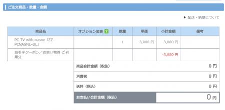 SnapCrab_NoName_2015-7-23_22-32-59_No-00.png