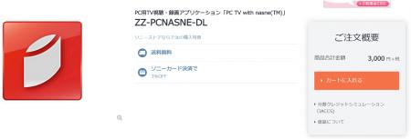 SnapCrab_NoName_2015-7-23_22-59-33_No-00.png