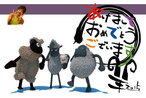 2まこと年賀状2015web