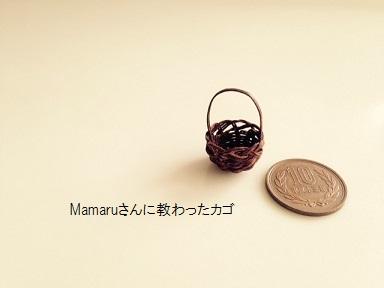Mamaru.jpg