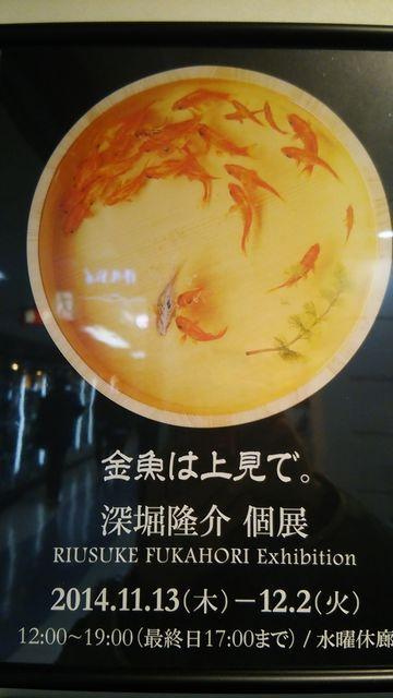 金魚ポスター