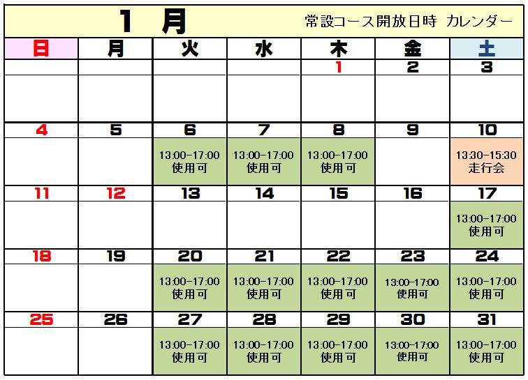 カレンダー1501