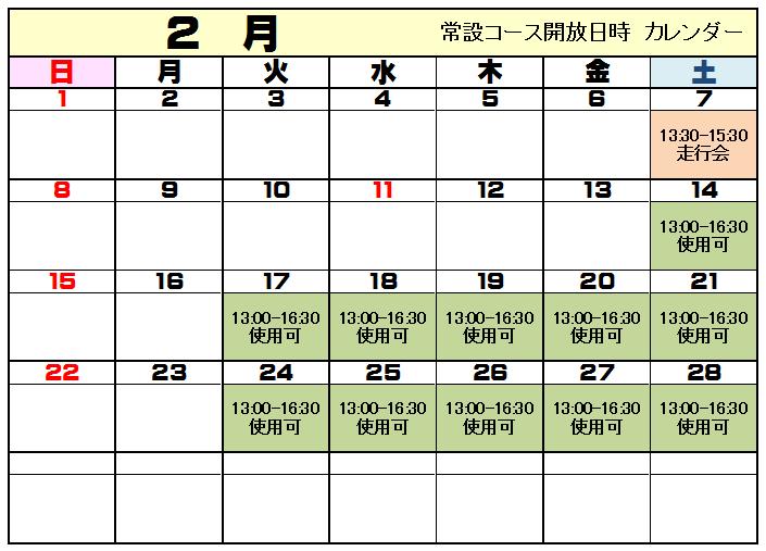 カレンダー2015年2月