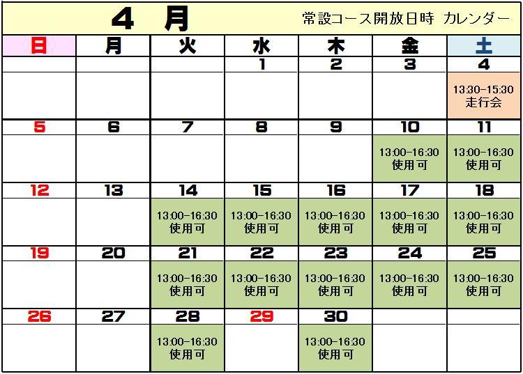 カレンダー1504
