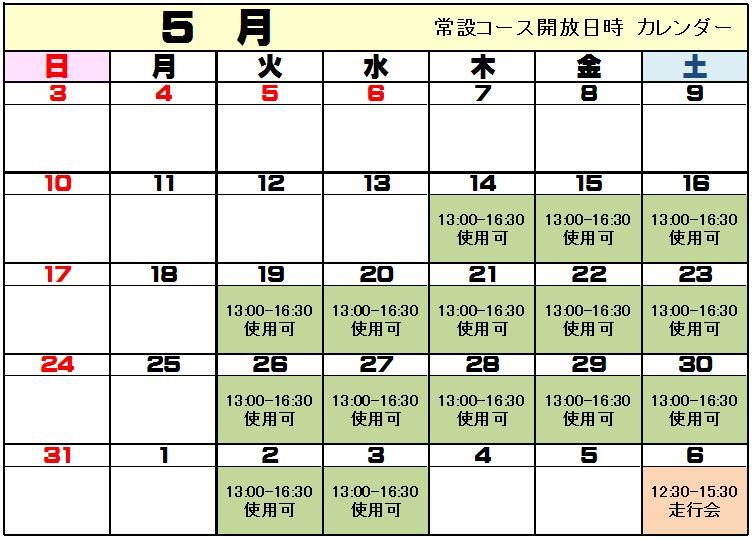 カレンダー1505