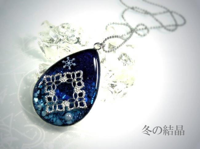 012 UVレジン ペンダントトップ 雪の結晶.jpg