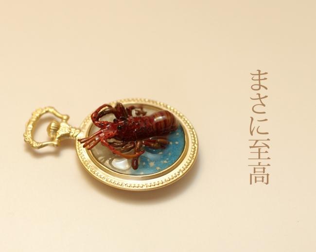 036 レジン 伊勢海老 蓄光