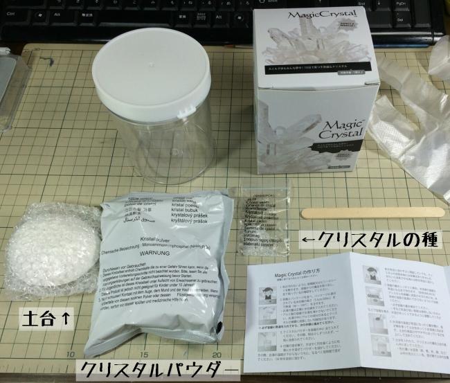 002 マジッククリスタル 材料