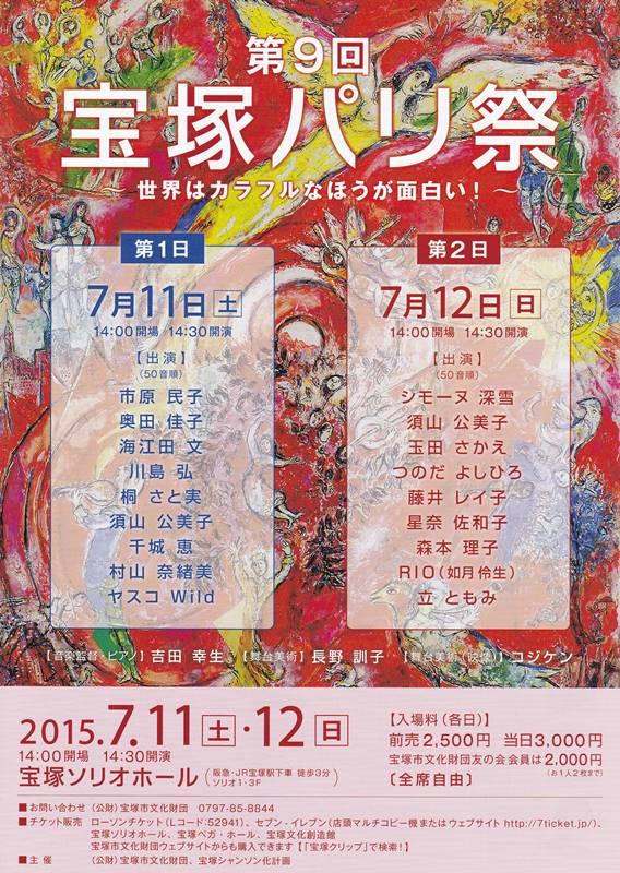 R_第9回宝塚パリ祭チラシ