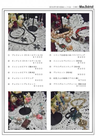 縺雁刀譖ク縺幸ENKA・棒convert_20150716162747