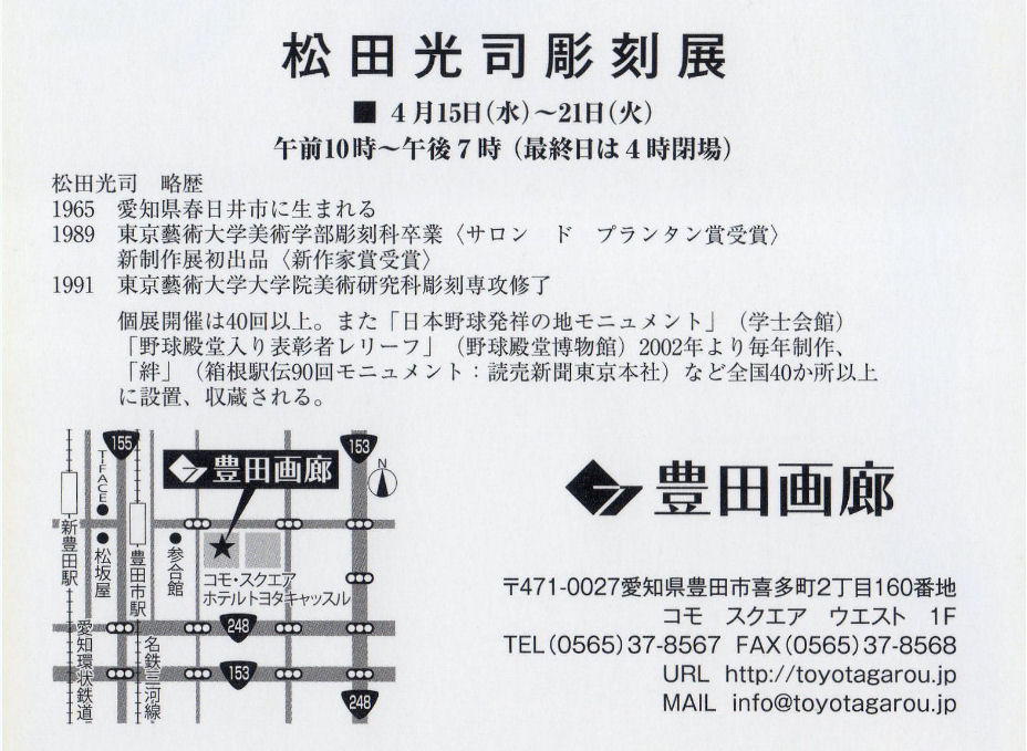 豊田画廊個展DM(宛名、地図面)ブログ用